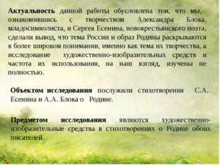 Объектом исследования послужили стихотворения С.А. Есенина и А.А. Блока о Род