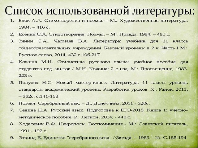 Список использованной литературы: