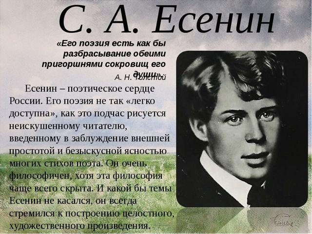 С. А. Есенин «Его поэзия есть как бы разбрасывание обеими пригоршнями сокрови...