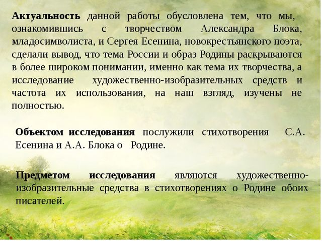 Объектом исследования послужили стихотворения С.А. Есенина и А.А. Блока о Род...