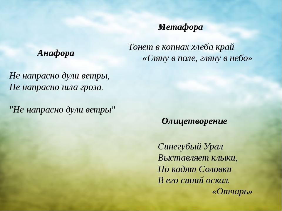 Анафора Метафора Олицетворение Синегубый Урал Выставляет клыки, Но кадят Со...