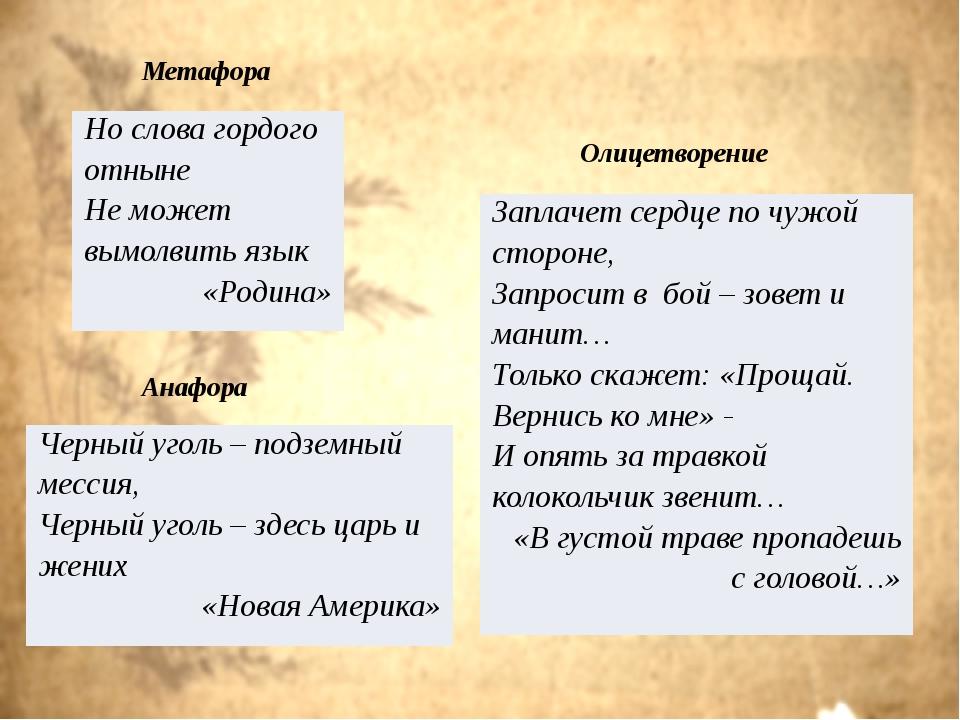 Анафора Олицетворение Метафора Но слова гордогоотныне Не может вымолвитьязык...