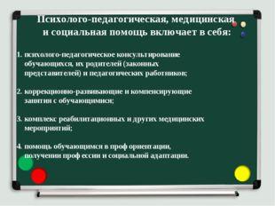 Психолого-педагогическая, медицинская и социальная помощь включает в себя: 1.