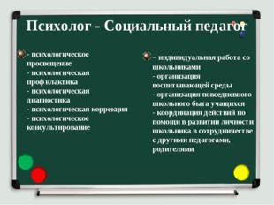 Психолог - Социальный педагог - психологическое просвещение - психологическая