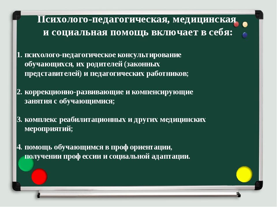 Психолого-педагогическая, медицинская и социальная помощь включает в себя: 1....