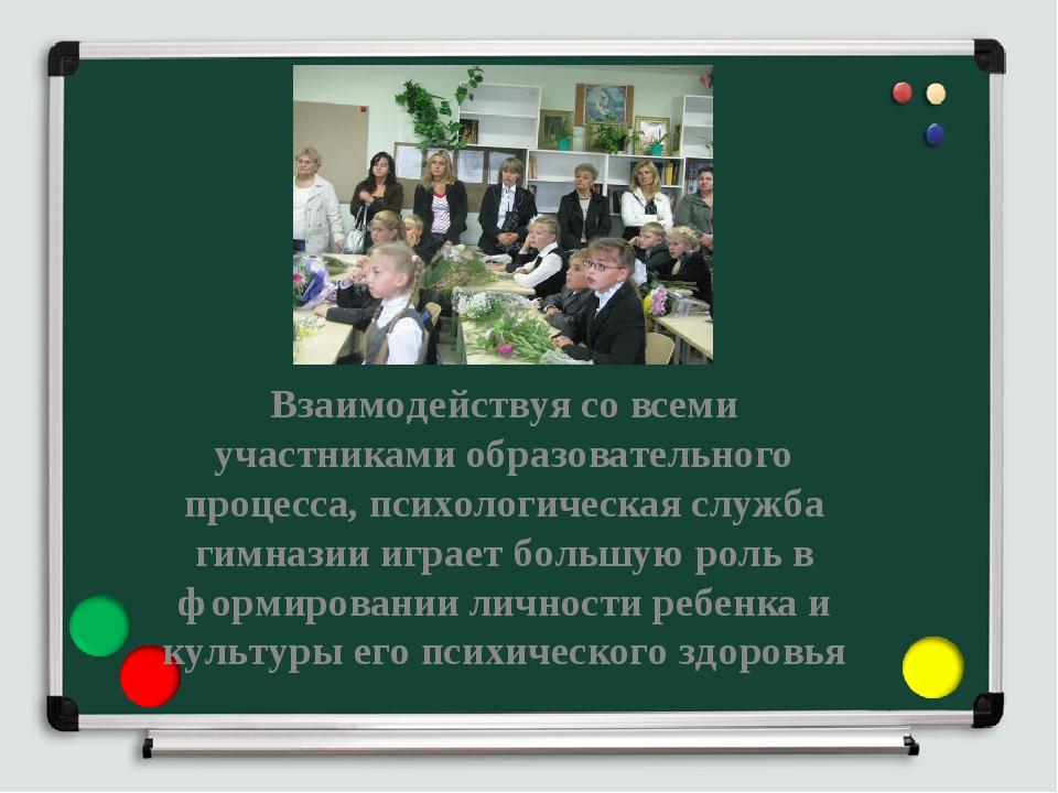 Взаимодействуя со всеми участниками образовательного процесса, психологическа...