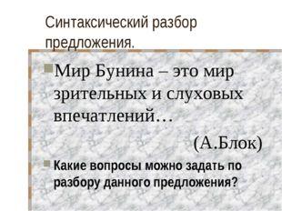 Синтаксический разбор предложения. Мир Бунина – это мир зрительных и слуховых