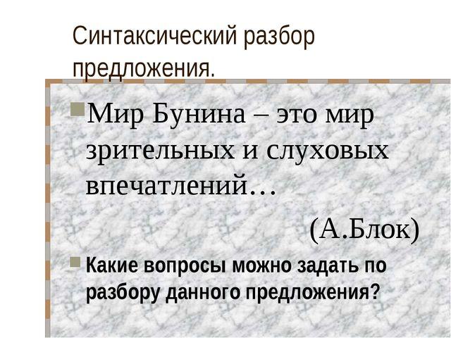 Синтаксический разбор предложения. Мир Бунина – это мир зрительных и слуховых...