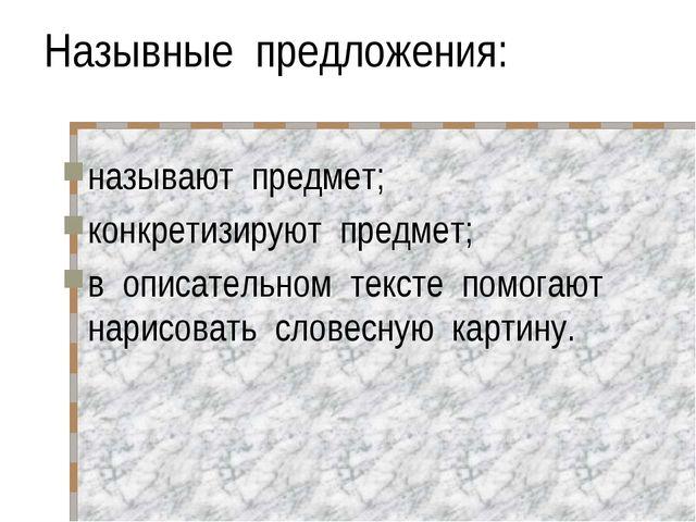 Назывные предложения: называют предмет; конкретизируют предмет; в описательно...