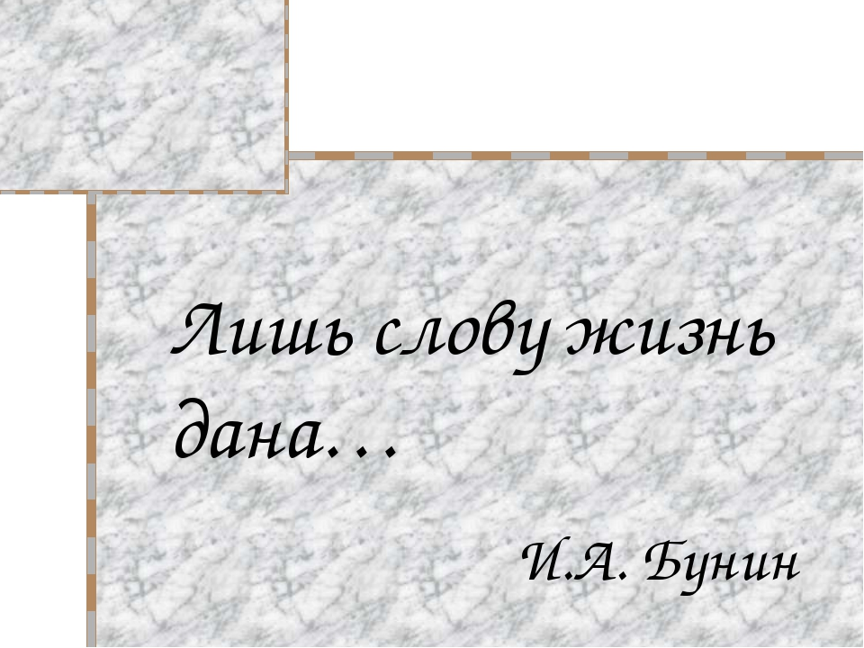 Лишь слову жизнь дана… И.А. Бунин