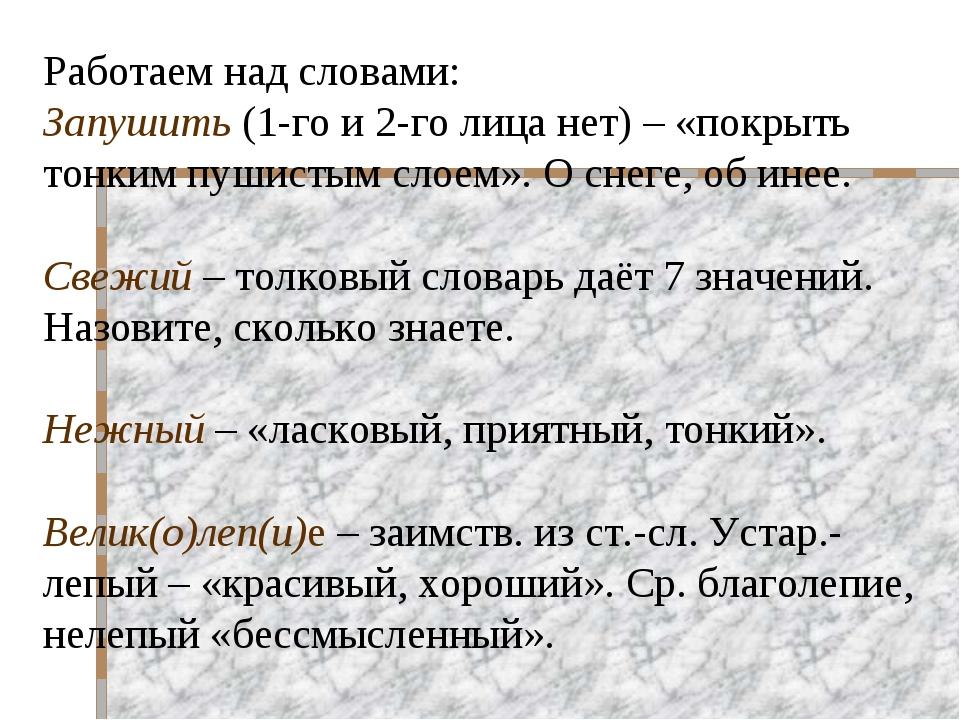 Работаем над словами: Запушить (1-го и 2-го лица нет) – «покрыть тонким пушис...