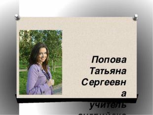 Попова Татьяна Сергеевна учитель английского языка МОУ СОШ №19 г.о. Подольск