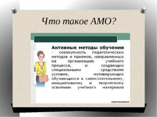 Что такое АМО?