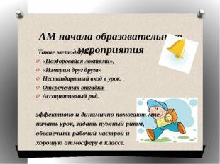 АМ начала образовательного мероприятия Такие методы, как «Поздоровайся локт