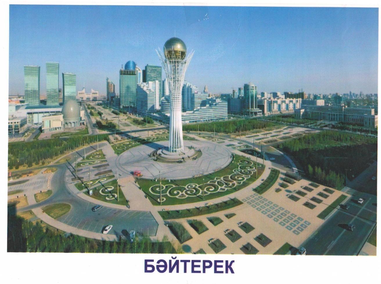 Презентация по казахскому языку на тему: 49aалалар