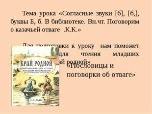 Тема урока «Согласные звуки [б], [б,], буквы Б, б. В библиотеке. Вн.чт. Погов