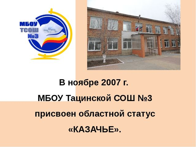 В ноябре 2007 г. МБОУ Тацинской СОШ №3 присвоен областной статус «КАЗАЧЬЕ».