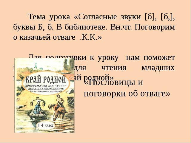 Тема урока «Согласные звуки [б], [б,], буквы Б, б. В библиотеке. Вн.чт. Погов...