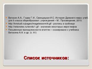 Список источников: Вигасин А.А., Годер Г.И., Свенцицкая И.С. История Древнего