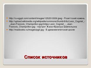 Список источников http://ru-egypt.com/content/images/1252510339.jpeg - Розетт