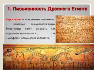 1. Письменность Древнего Египта Иероглифы – «священные письмена» – название п