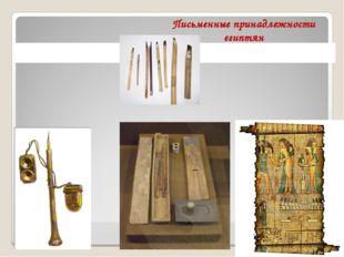 Письменные принадлежности египтян