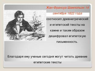 Жан-Франсуа Шампольон 14 сентября 1822 года соотносил древнегреческий и еги