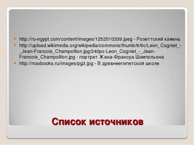 Список источников http://ru-egypt.com/content/images/1252510339.jpeg - Розетт...