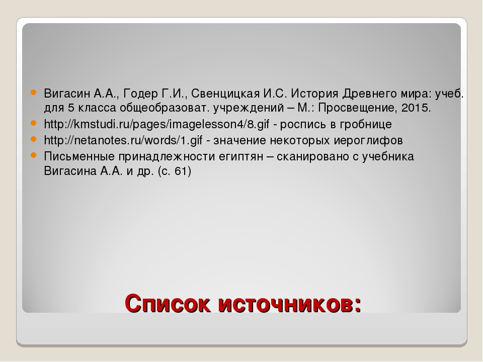Список источников: Вигасин А.А., Годер Г.И., Свенцицкая И.С. История Древнего...