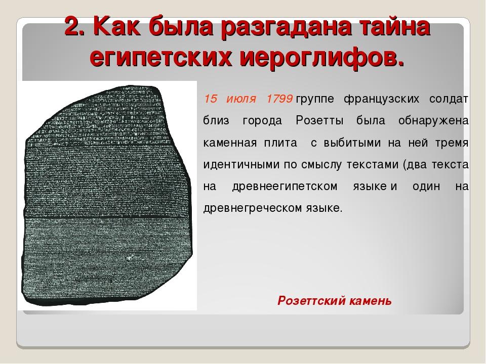 2. Как была разгадана тайна египетских иероглифов.  15 июля 1799группе фран...