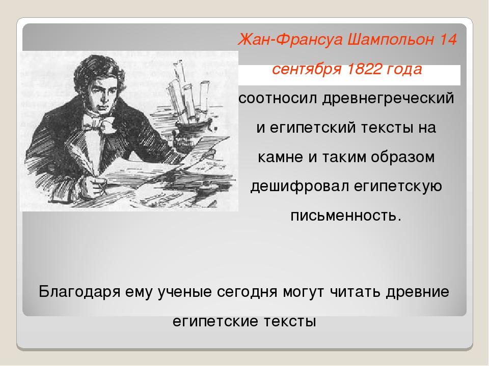Жан-Франсуа Шампольон 14 сентября 1822 года соотносил древнегреческий и еги...