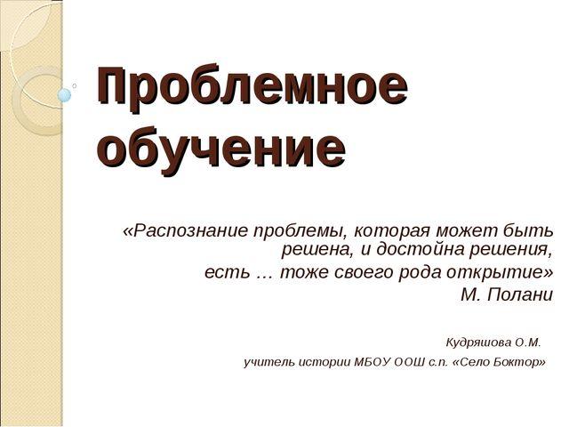 Проблемное обучение «Распознание проблемы, которая может быть решена, и досто...
