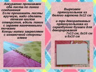 Вырезаем прямоугольник из белого картона 9х12 см и три декоративных прямоуго