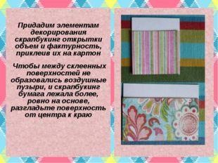 Придадим элементам декорирования скрапбукинг открытки объем и фактурность, п