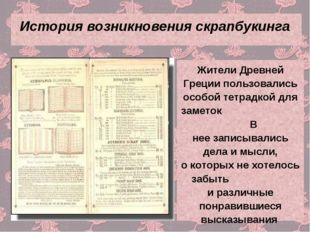 История возникновения скрапбукинга Жители Древней Греции пользовались особой