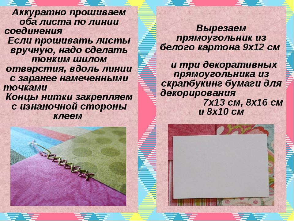 Вырезаем прямоугольник из белого картона 9х12 см и три декоративных прямоуго...
