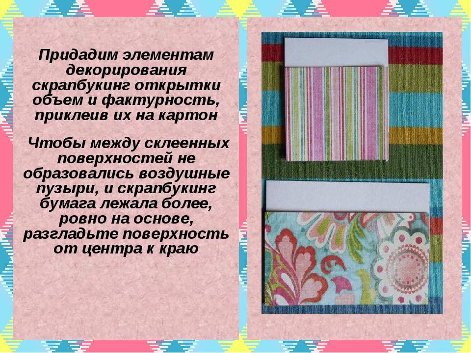 Придадим элементам декорирования скрапбукинг открытки объем и фактурность, п...