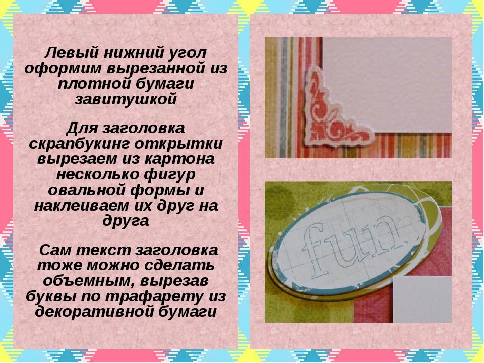 Левый нижний угол оформим вырезанной из плотной бумаги завитушкой Для заголо...