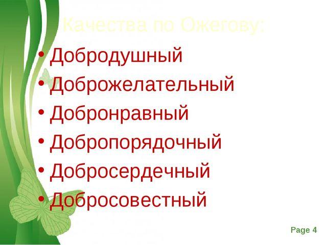 Качества по Ожегову: Добродушный Доброжелательный Добронравный Добропорядочны...