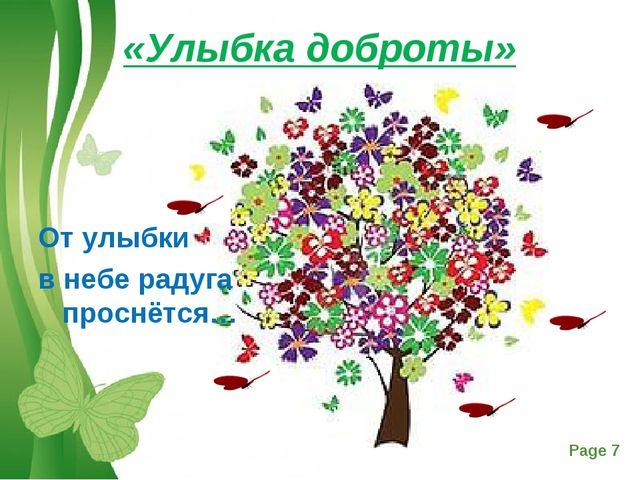 «Улыбка доброты» От улыбки в небе радуга проснётся… Free Powerpoint Templates...