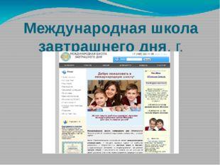 Международная школа завтрашнего дня, г. Москва.