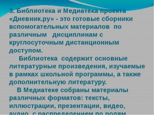 3. Библиотека и Медиатека проекта «Дневник.ру» - это готовые сборники вспомог