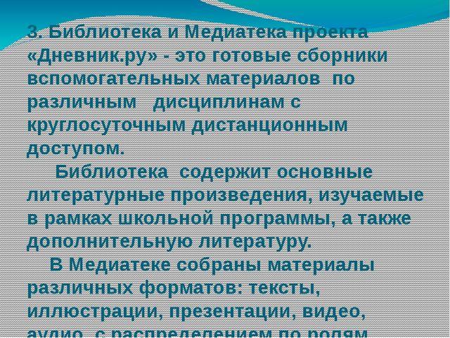 3. Библиотека и Медиатека проекта «Дневник.ру» - это готовые сборники вспомог...