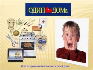 Игра по правилам безопасности детей дома