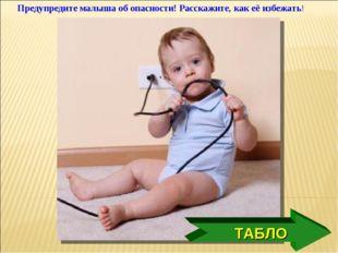 ТАБЛО Предупредите малыша об опасности! Расскажите, как её избежать!