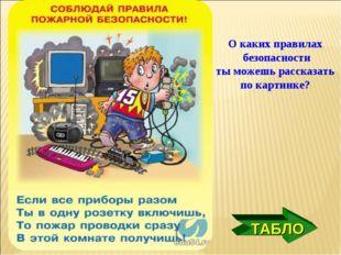 ТАБЛО О каких правилах безопасности ты можешь рассказать по картинке?