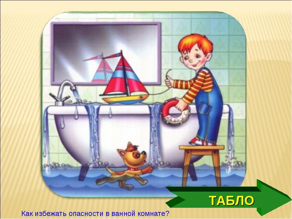 ТАБЛО Как избежать опасности в ванной комнате?
