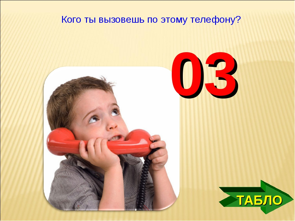 03 Кого ты вызовешь по этому телефону? ТАБЛО