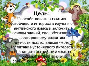Цель: Способствовать развитию устойчивого интереса к изучению английского яз