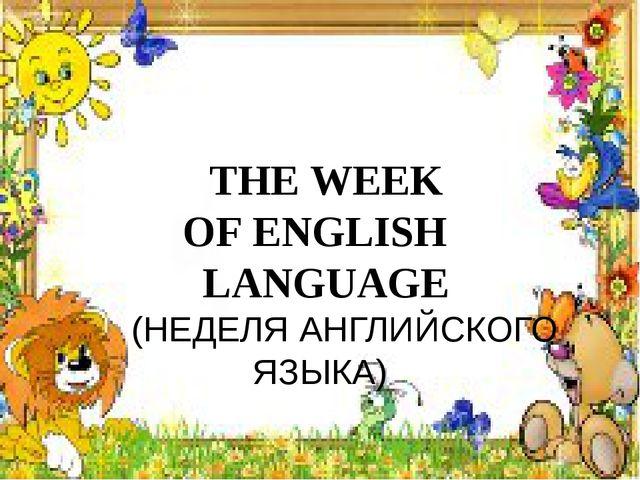 THE WEEK OF ENGLISH LANGUAGE (НЕДЕЛЯ АНГЛИЙСКОГО ЯЗЫКА)